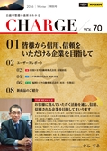 CHARGE_vol.70
