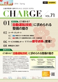 CHARGE_vol.71