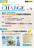 CHARGE_vol.72