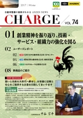 CHARGE_vol.74