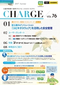 CHARGE_vol.76
