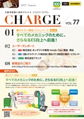 CHARGE_vol.77