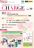 CHARGE_vol.79