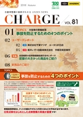 CHARGE_vol.81