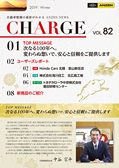 CHARGE_vol.82