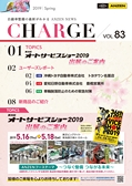 CHARGE_vol.83