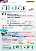 CHARGE_vol.84