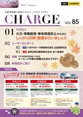 CHARGE_vol.85