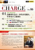 CHARGE_vol.86